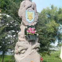 монумент на честь проголошення Незалежності України с. Настасів