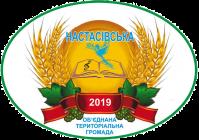 Настасівська -