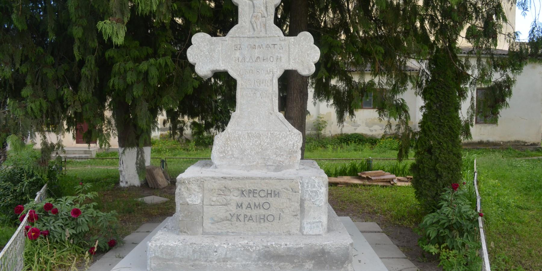 Пам'ятний хрест на честь скасування панщини 1848 р. встановлений у с. Білобожниця