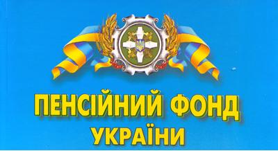 Картинки по запросу управління Пенсійного фонду України Тернопільської області
