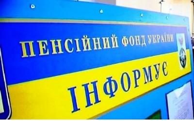 Картинки по запросу пенсионный фонд україни