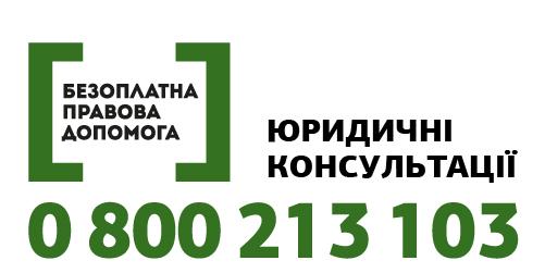 Координаційний центр з надання правової допомоги