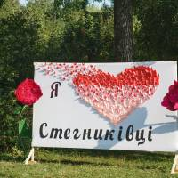 «Моє село – калиновий цвіт» с. Стегниківці 2018 р.