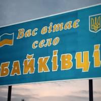 Села Байковецької об єднаної громади