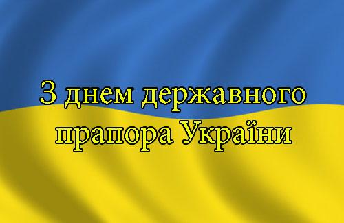 Картинки по запросу день державного прапора