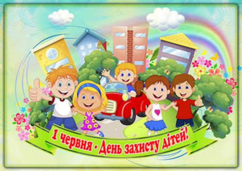 Описание: C:\Users\ната26\Downloads\1 червня День захисту дітей.jpg