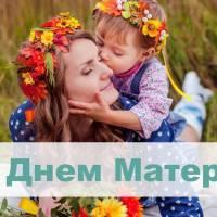 Вітаємо усіх з Днем матері