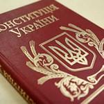 конституцыя