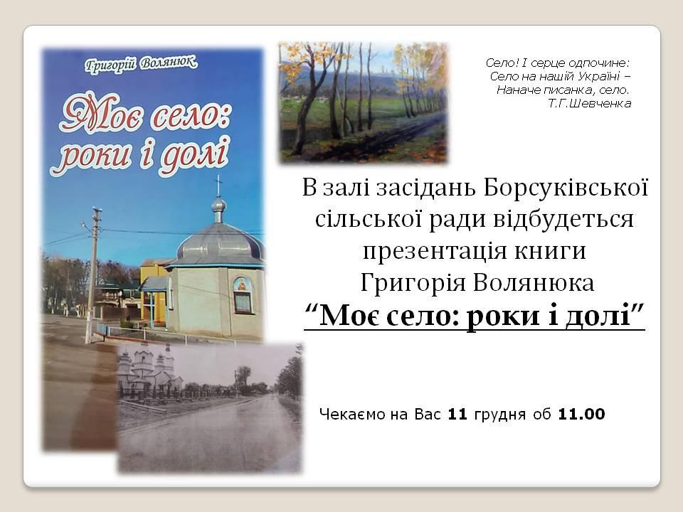 Презентація книги Григорія Волянюка