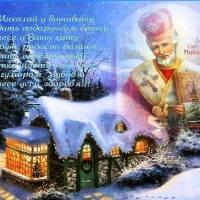 Вітання з днем Святого Миколая
