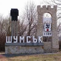 Шумськ