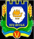 Герб - Шумська міська рада - об\'єднана територіальна