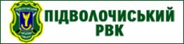 Підволочиський РВК