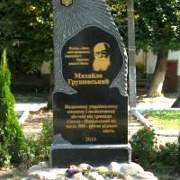 Пам'ятний знак Михайлу Грушевському, встановлений на честь 800-річчя Скали-Подільської