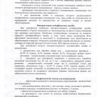 Методичні рекомендації 001