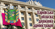 Харківська оласна державна адміністрація