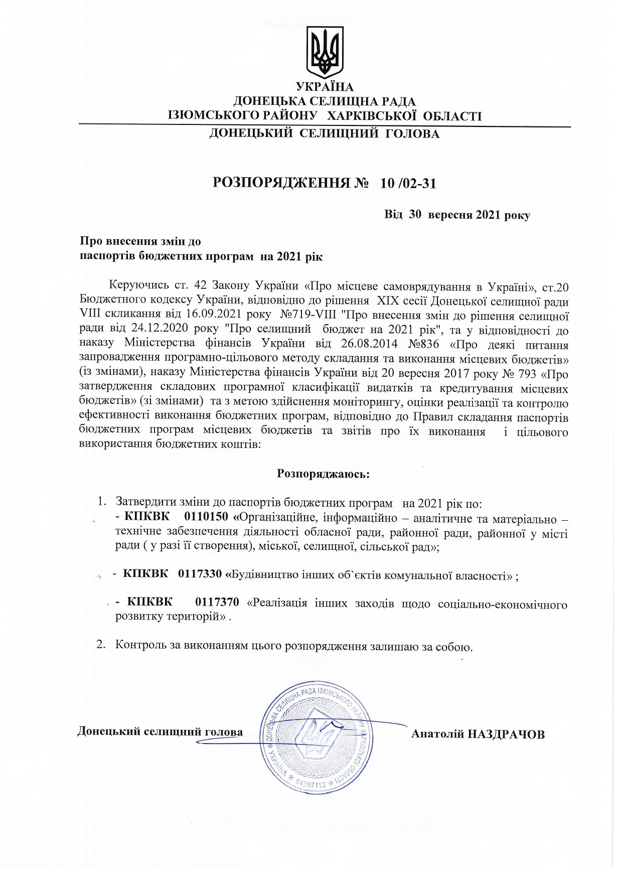 Розпорядження №10 /02-31 від 30 вересня 2021 року
