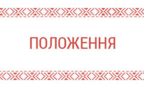 Положення / Статути відділів та інших виконавчих органів ради, що мають статус юридичної особи та Положень структурних відділів Донецької селищної ради Ізюмського району Харківської області