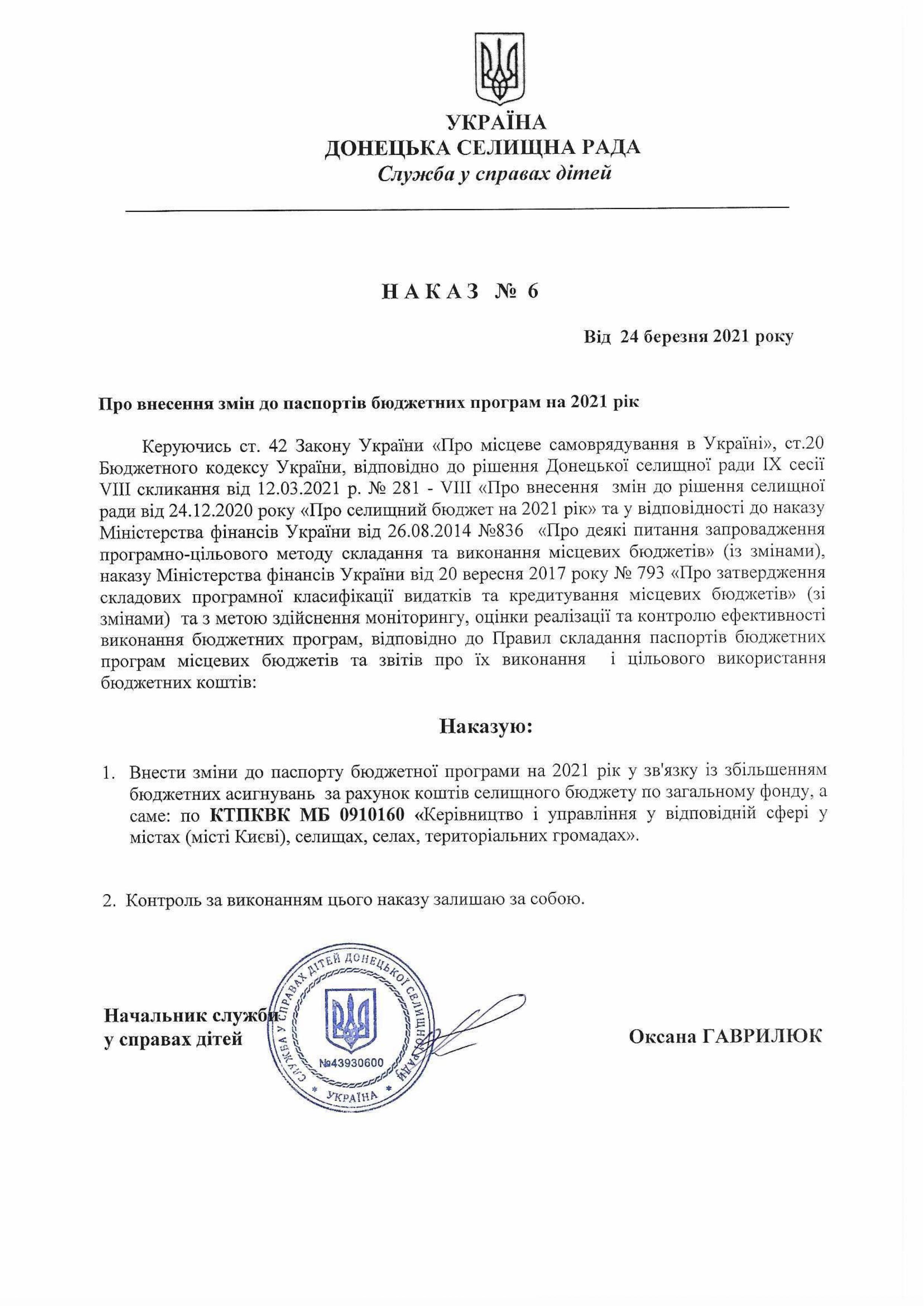 Наказ №6 Про внесення змін та ПАСПОРТ бюджетної програми місцевого бюджету на 2021 рік