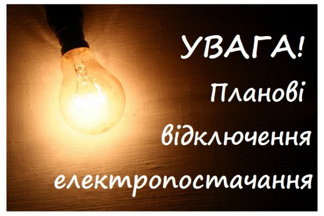 Планові відключення електроенергії в селі Дальня Шебелинка