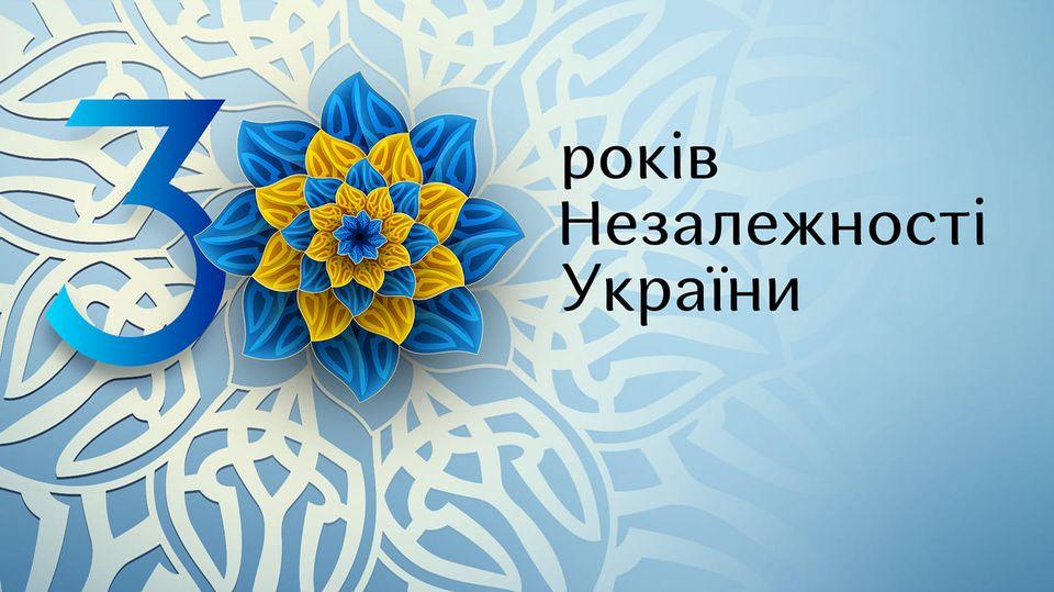 Привітання до 30-ї річниці Незалежності України