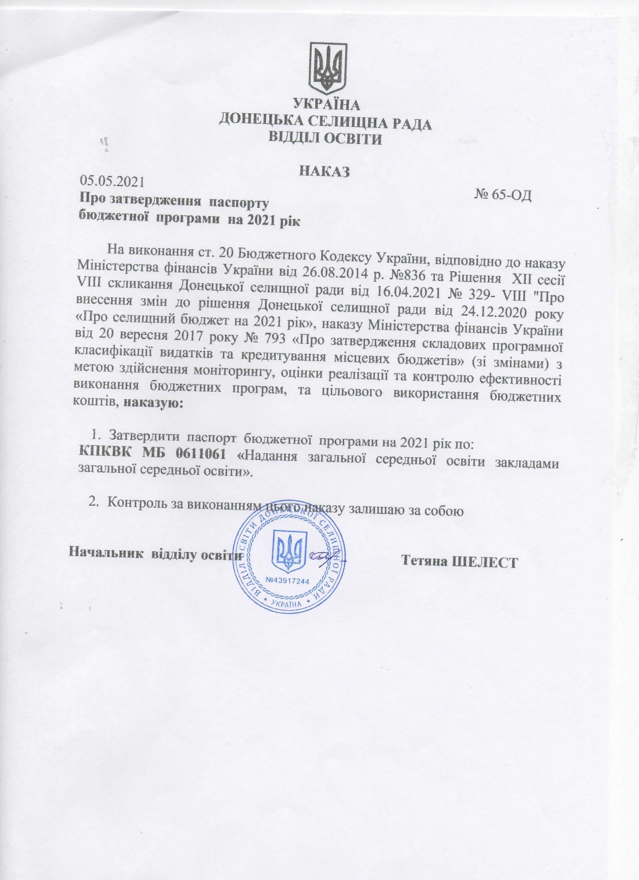 Наказ №65-ОД Про затвердження паспорту бюджетної програми на 2021 рік та ПАСПОРТ бюджетної програми