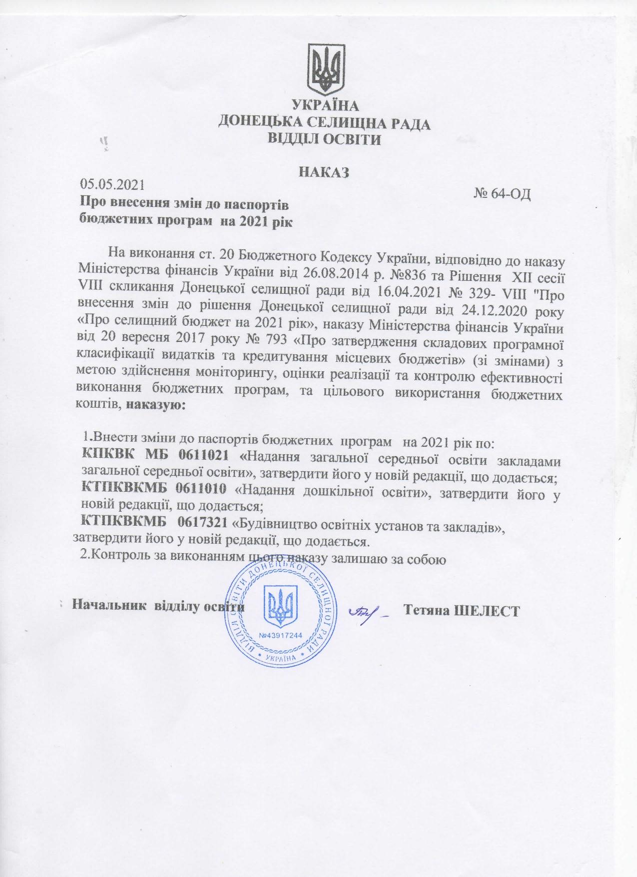 Наказ №64-ОД Про внесення змін до паспортів бюджетних програм на 2021 рік та ПАСПОРТИ бюджетних програм