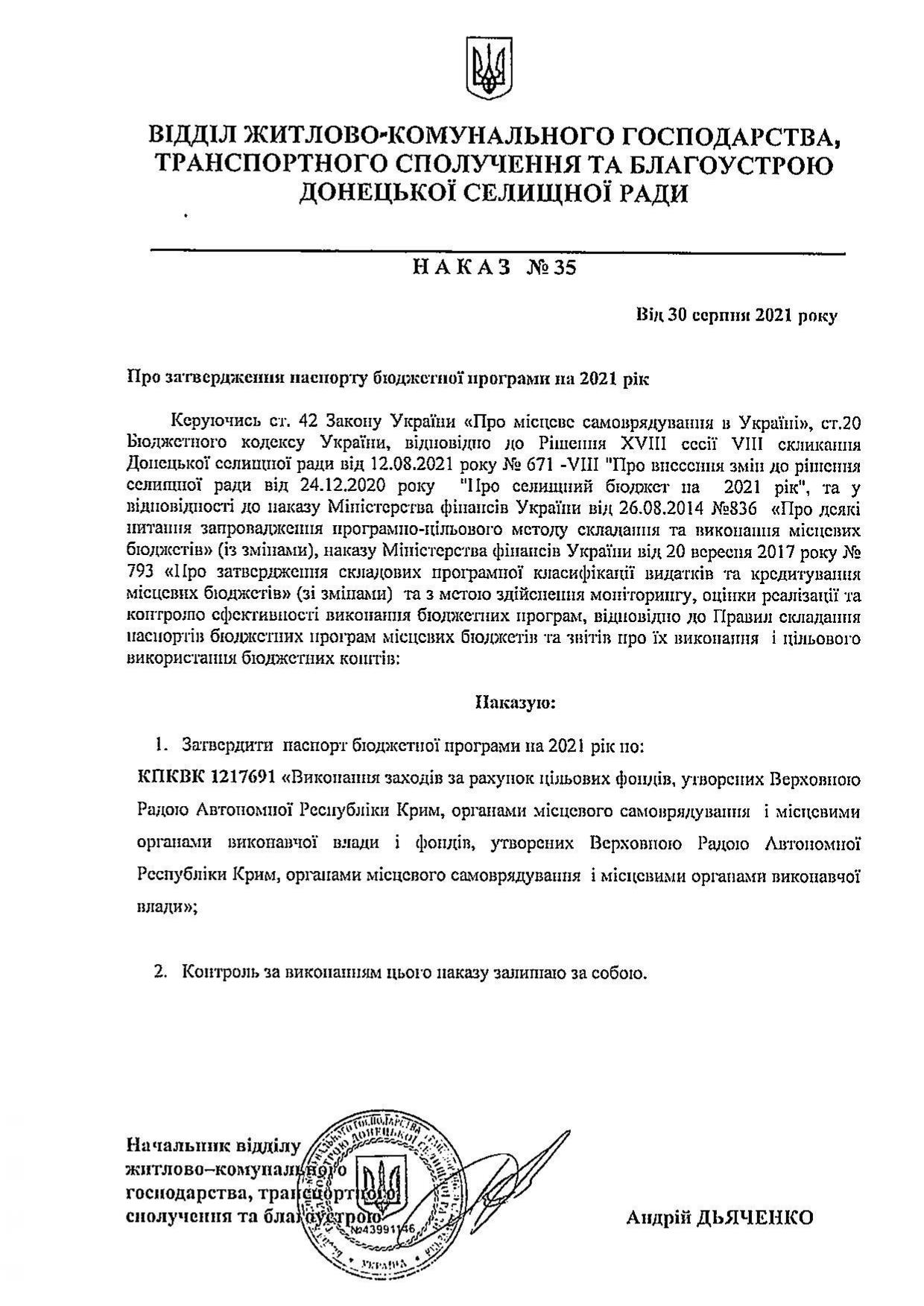 Наказ №35 Про затвердження змін до паспортів бюджетних програм на 2021 рік