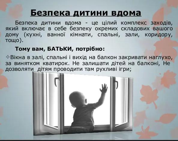Звертаємо Вашу увагу, що почастішали випадки травмування дітей у побуті.