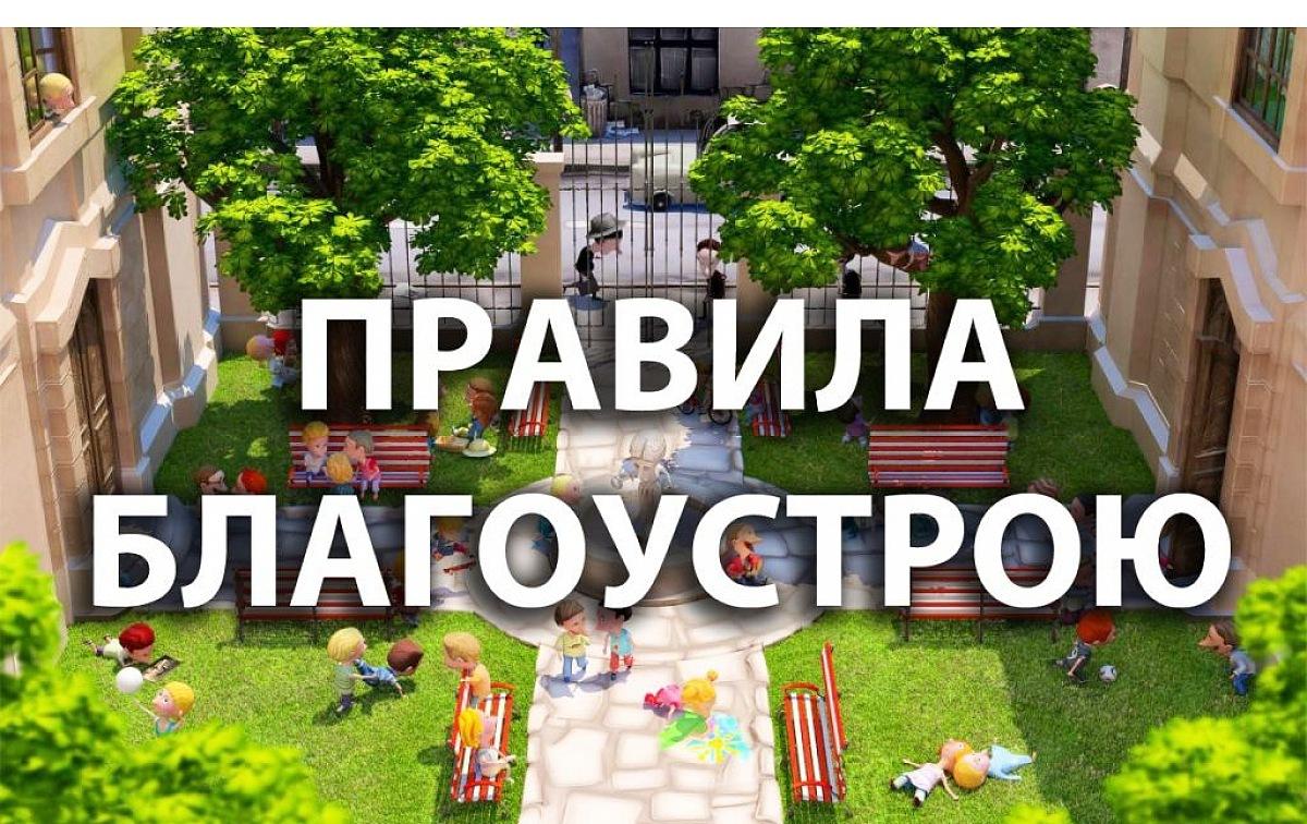 """ПРОЄКТ рішення """"Про затвердження Правил благоустрою території Донецької територіальної громади"""""""