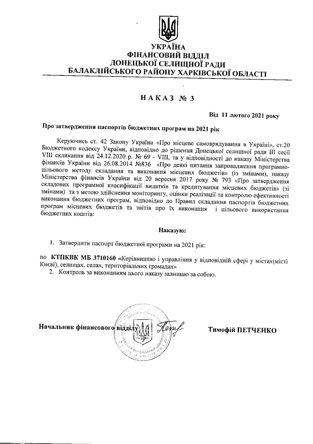 Наказ №3 та ПАСПОРТ бюджетної програми місцевого бюджету на 2021 рік