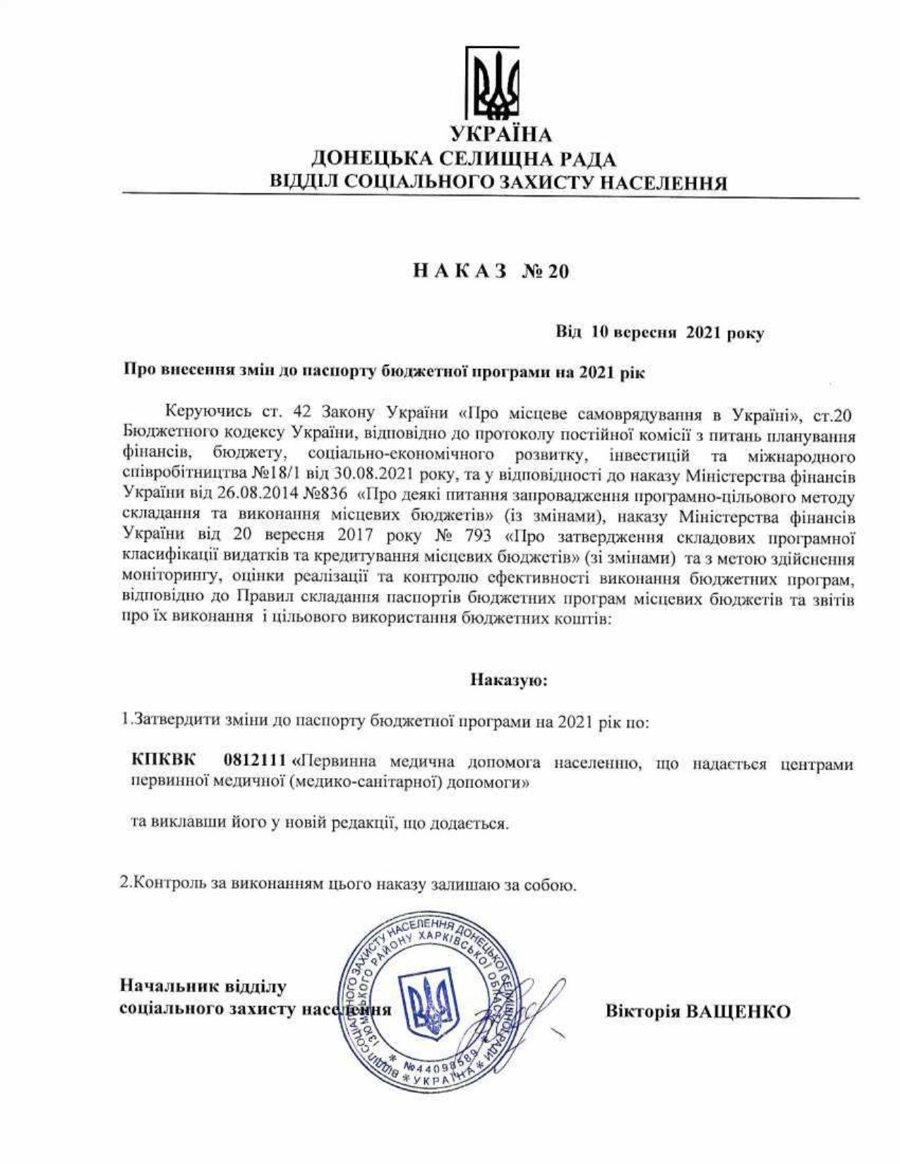 Наказ №20 Про внесення змін до паспорту бюджетної програми на 2021 рік