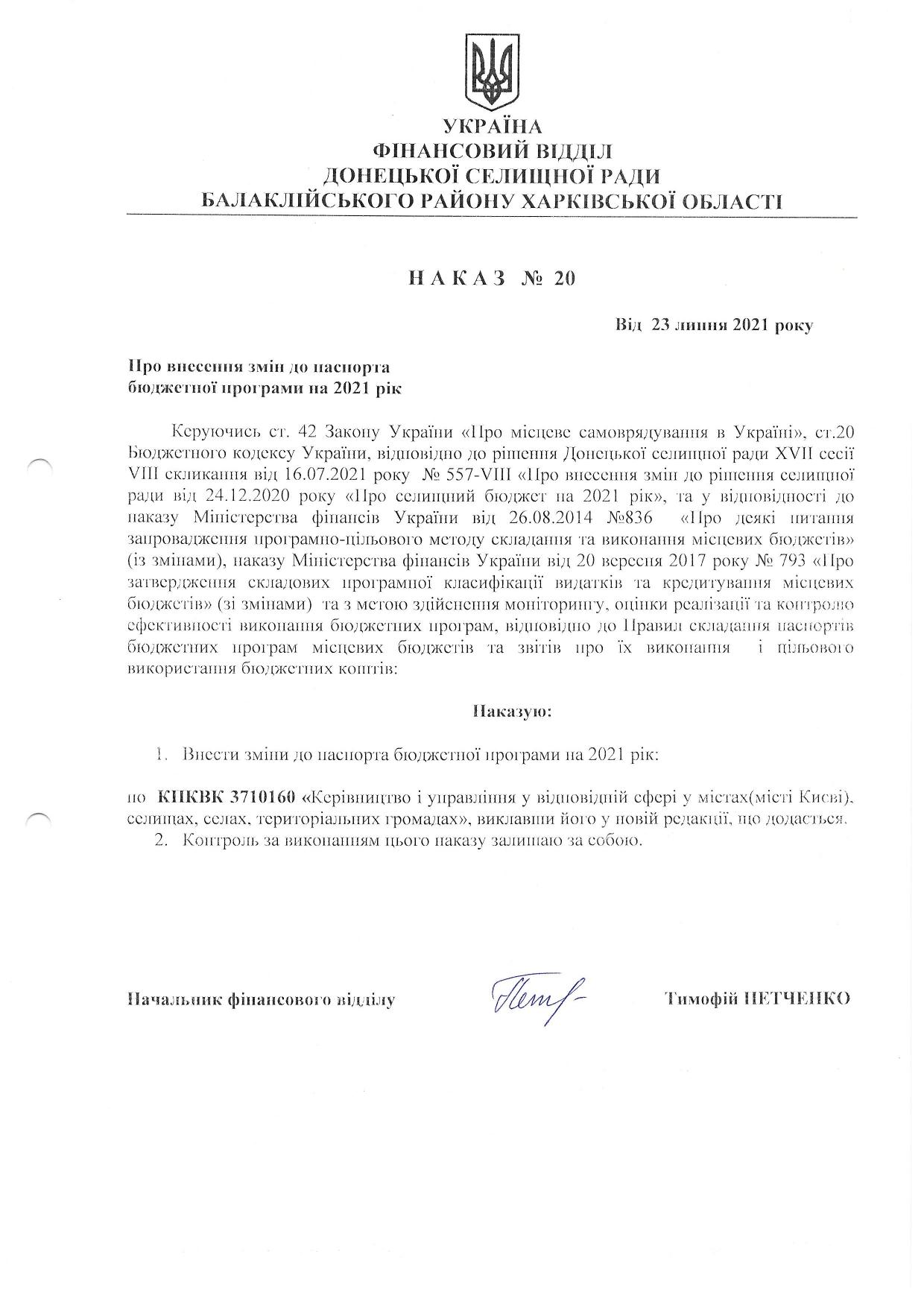 Наказ №20 Про внесення змін до паспорта бюджетної програми на 2021 рік