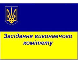 Р О З П О Р Я Д Ж Е Н Н Я № 105/ 02-30 від 21 травня 2021 року Про скликання V засідання виконавчого комітету Донецької селищної ради VIII скликання 26 травня 2021 року