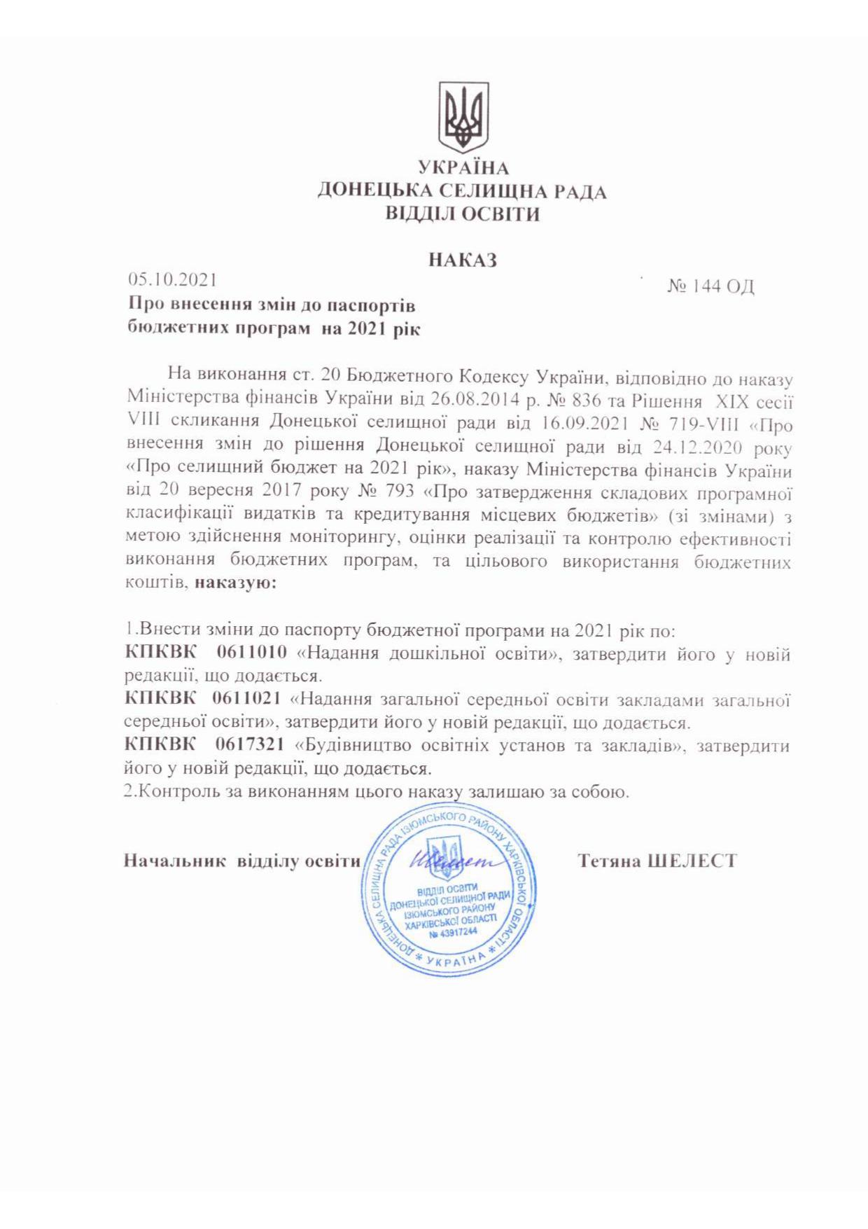 Наказ №144-ОД від 05.10.2021р. Про внесення змін до паспортів бюджетних програм на 2021 рік