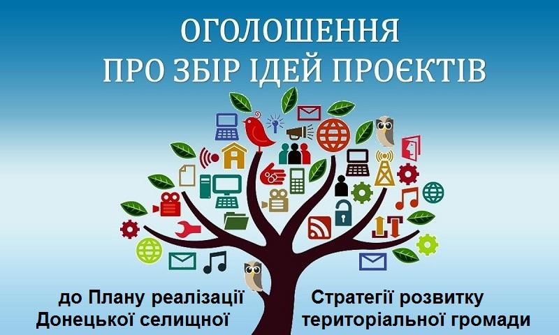 ОГОЛОШЕННЯ ПРО ЗБІР ІДЕЙ ПРОЕКТІВ до Стратегії розвитку Донецької селищної територіальної громади на період до 2027 року