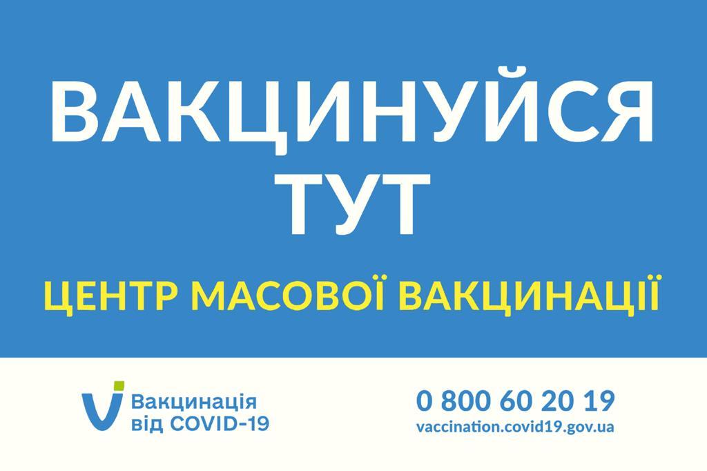 Україна розпочала п'ятий етап вакцинації