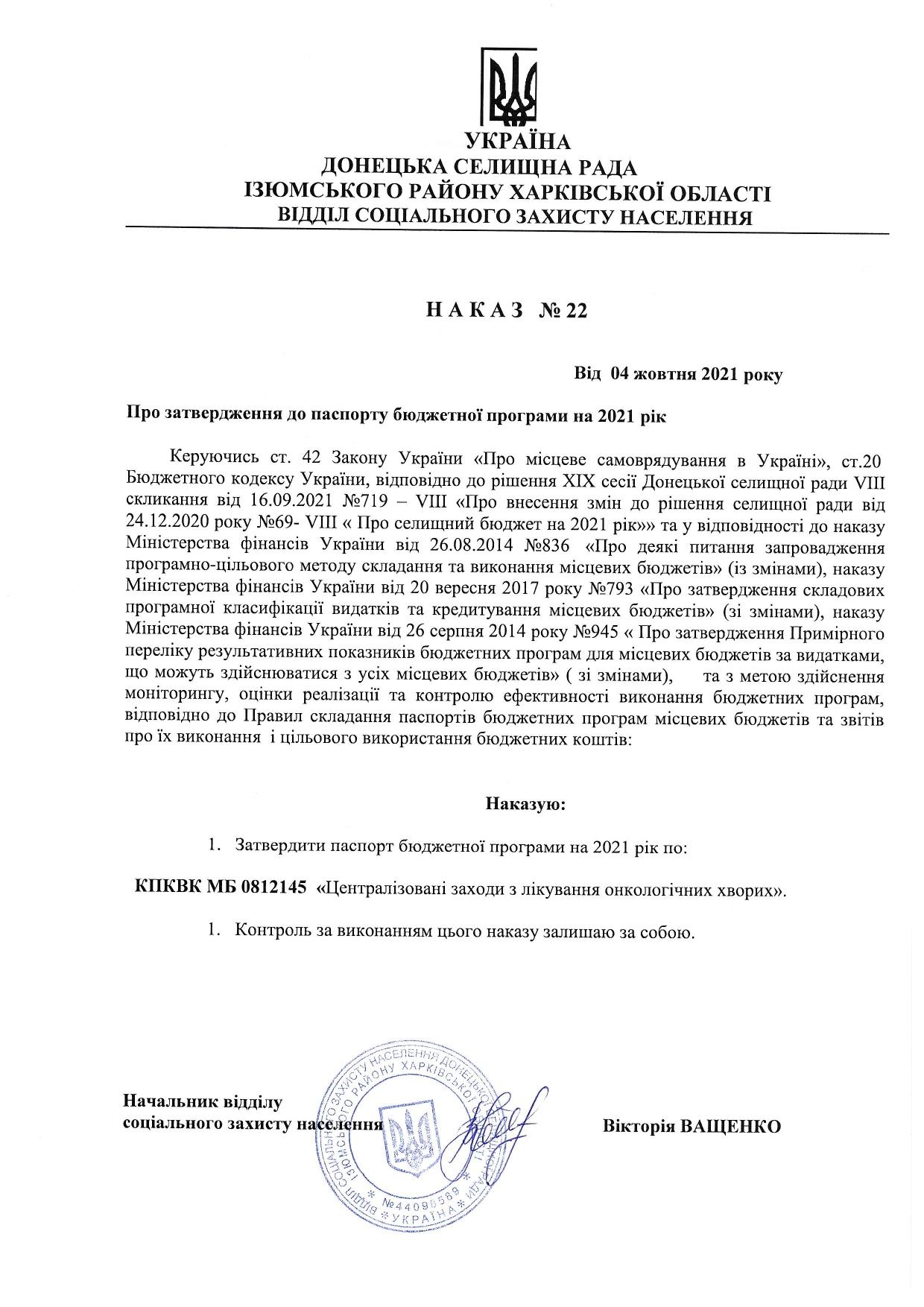 Наказ №22 від 04 жовтня 2021року Про затвердження до паспорту бюджетної програми на 2021 рік