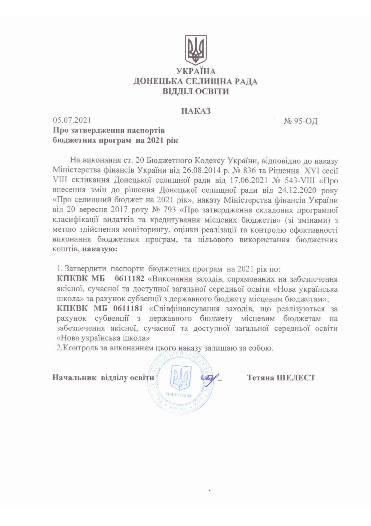 Наказ №95-ОД Про затвердження паспортів бюджетних програм на 2021 рік
