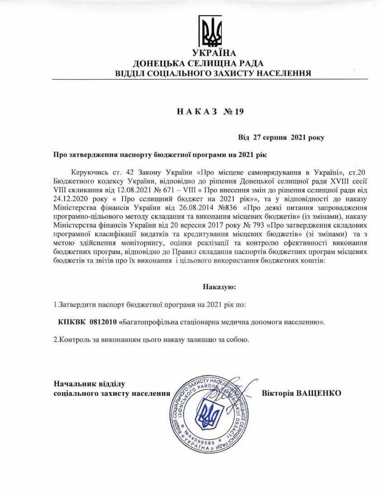 Наказ №19 Про внесення змін до паспорту бюджетних програм на 2021 рік та Паспорт