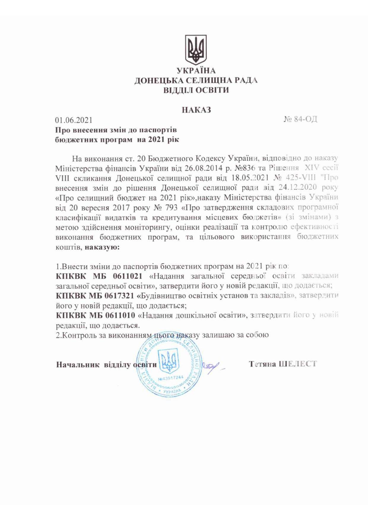 Наказ №84-ОД Про внесення змін до паспортів бюджетних програм на 2021 рік та ПАСПОРТИ бюджетних програм