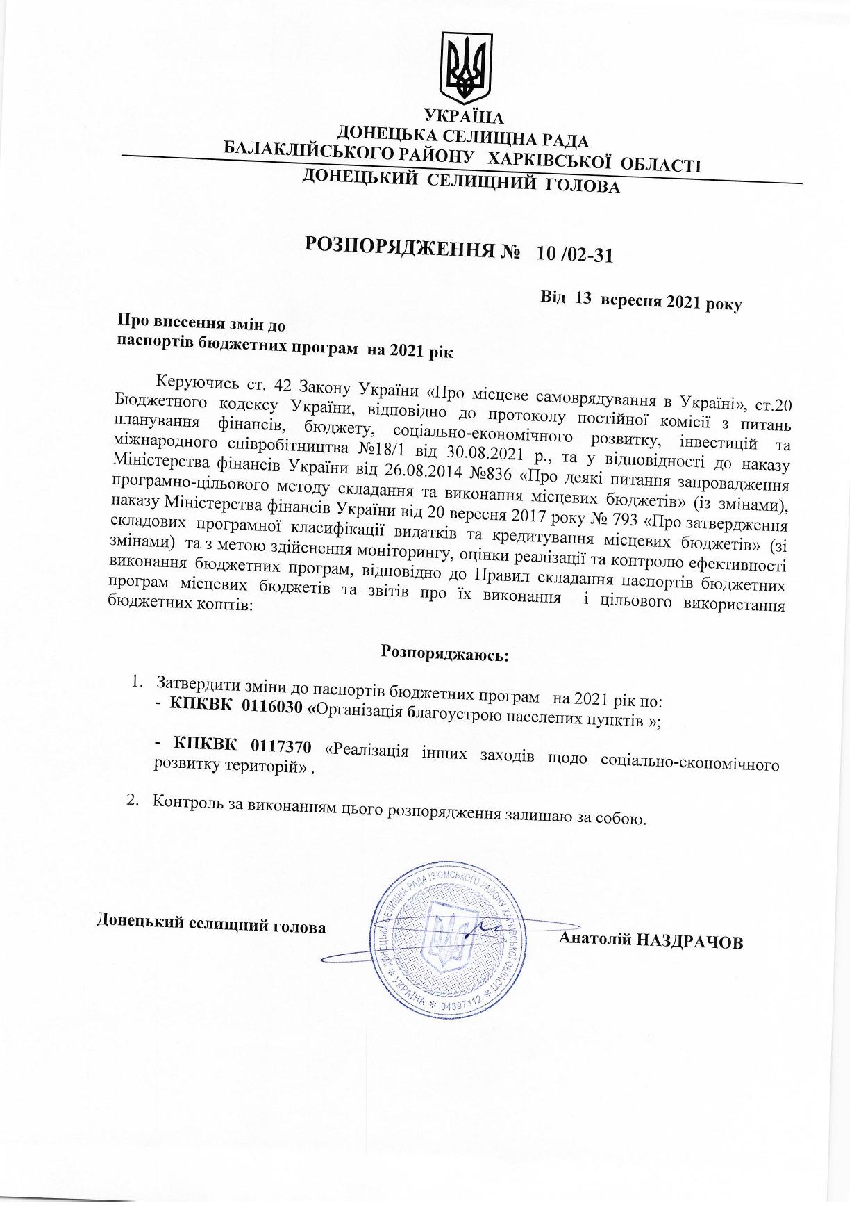 Розпорядження 10/02-31 Про внесення змін до паспортів бюджетних програм на 2021 рік