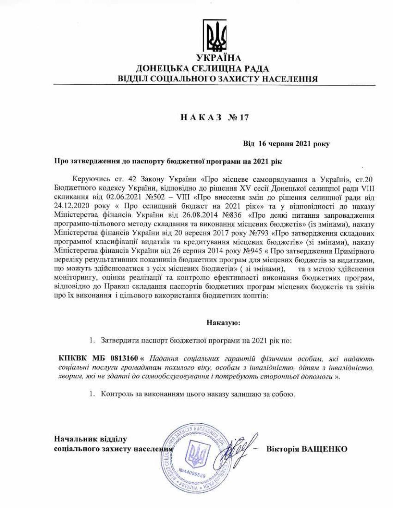 Наказ №17 Про внесення змін до паспорту бюджетних програм на 2021 рік та Паспорт