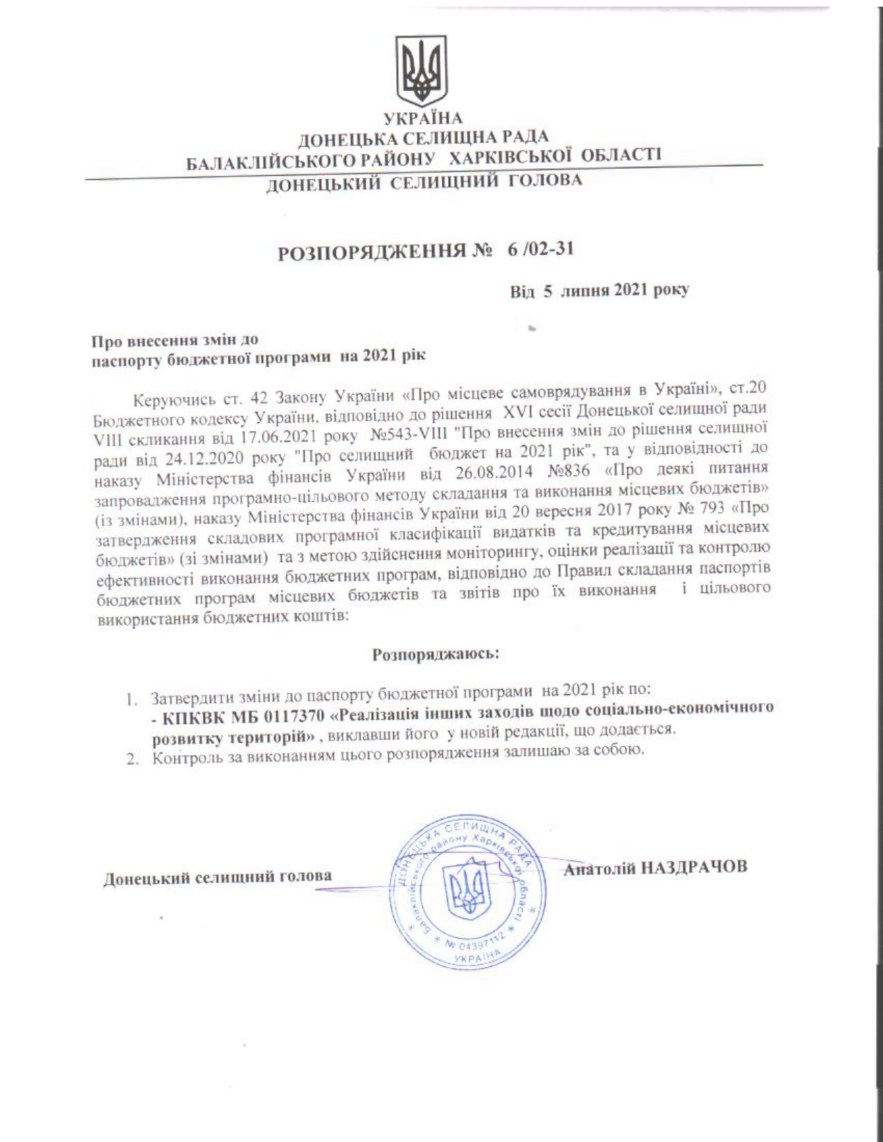 Розпорядження №6/02-31 Про внесення змін до паспорту бюджетної програми на 2021 рік