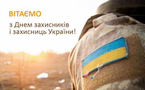 З Днем захисників та захисниць України та Днем козацтва!