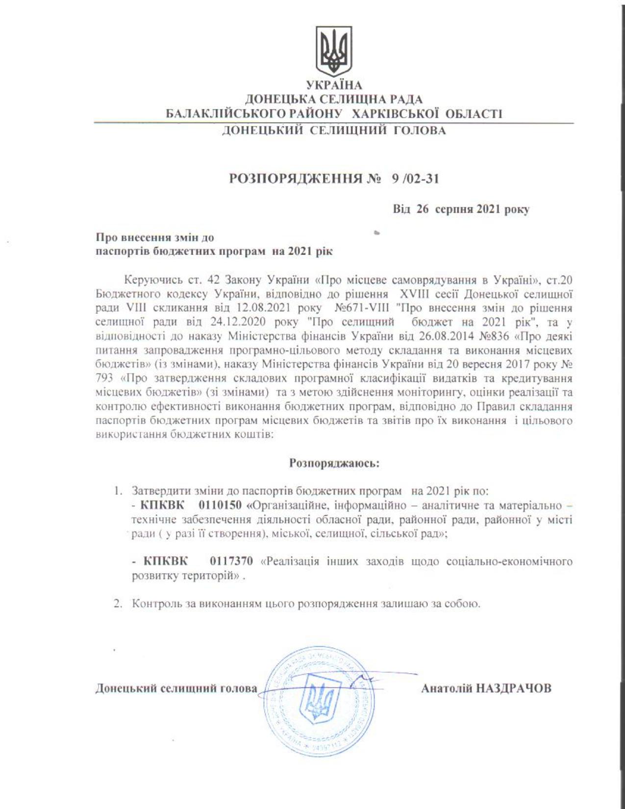 Розпорядження № 9/02-31 від 26 серпня 2021 року