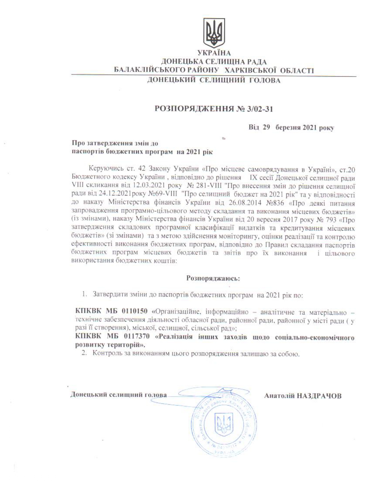 Розпорядження №3/02-31 Про затверження змін до паспортів бюджетних програм на 2021 рік та Паспорт