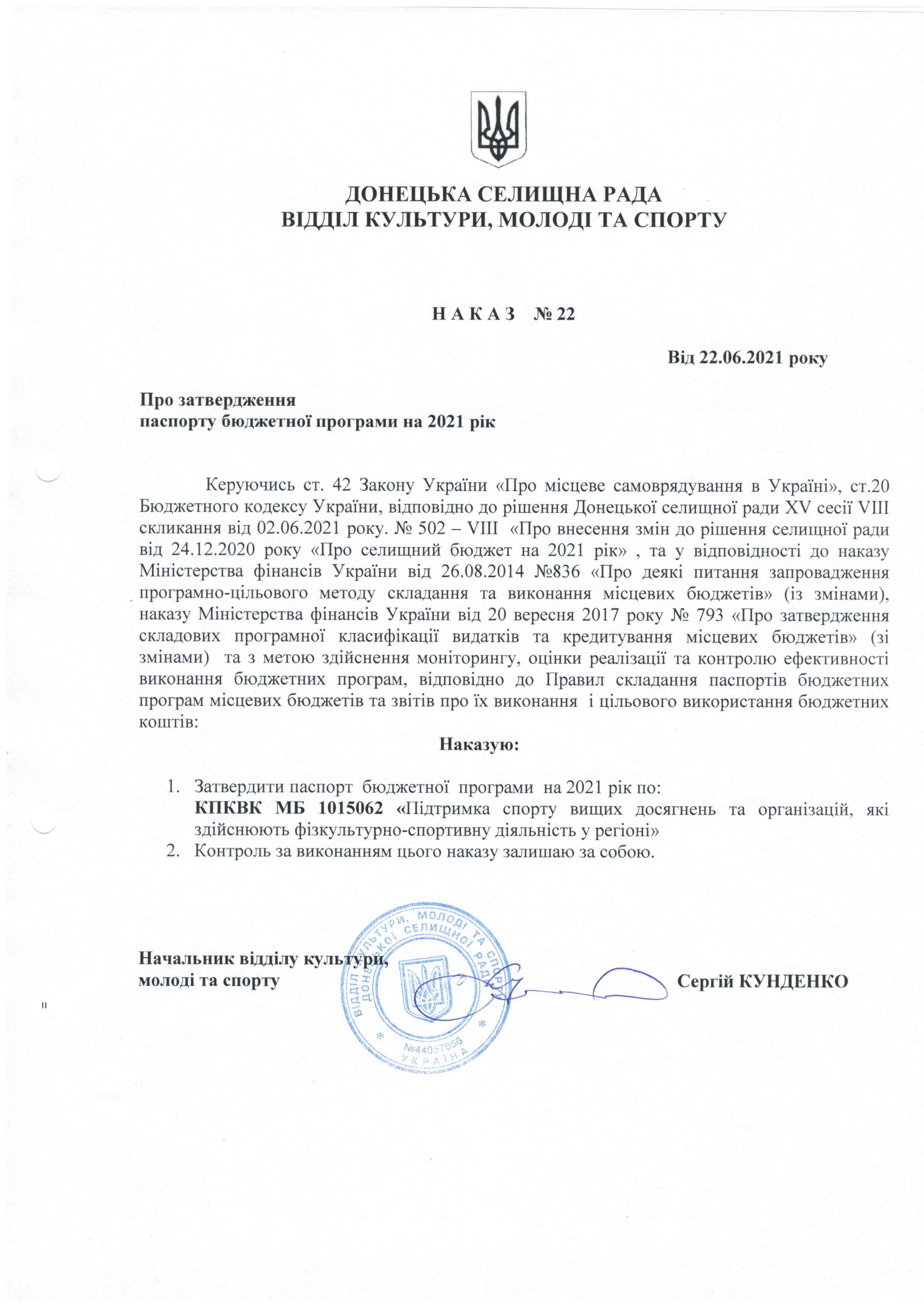 Наказ №22 Про затвердження паспорту бюджетної програми на 2021 рік та Паспорт