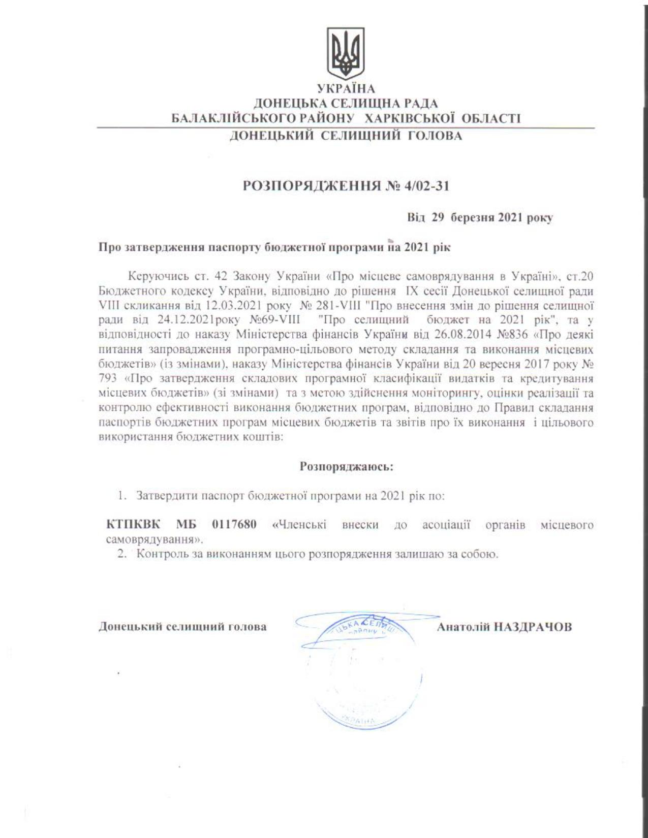 Розпорядження №4/02-31 Про затвердження паспорту бюджетної програми на 2021 рік та Паспорт
