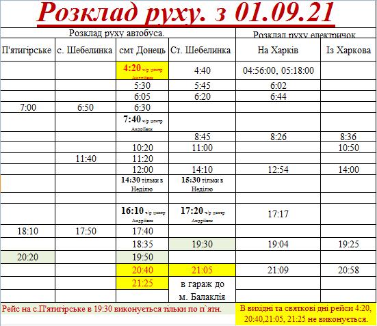 Розклад руху автобусів та електричок з 01.09.2021 року.